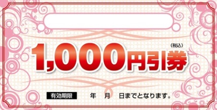 1,000円引券